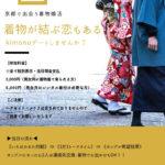 2/7現在【女性3名:男性4名】の参加決定!京都で出会う着物婚活「着物が結ぶ恋もある」