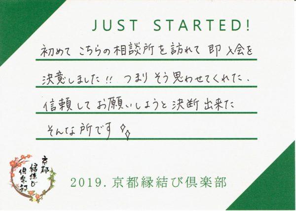【48歳女性】2018年12月ご入会