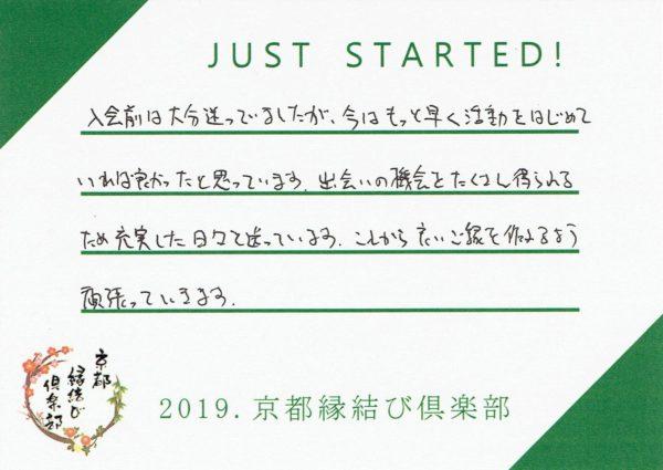 《34歳男性》2019年2月ご入会
