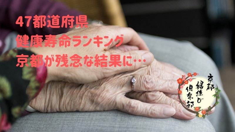 京都の健康寿命ランキング結果がツラい…