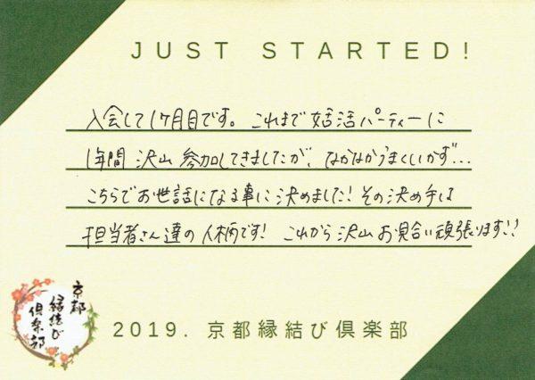 【30代女性】2019年1月ご入会
