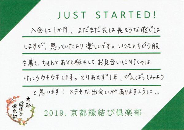 【34歳女性】2019年3月ご入会