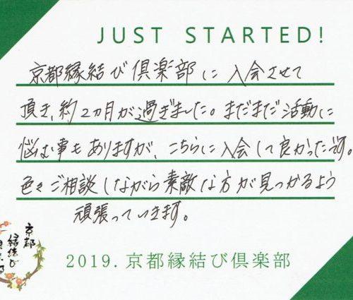 【41歳女性】2018年12月ご入会
