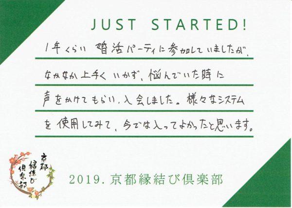 《31歳男性》2019年4月ご入会
