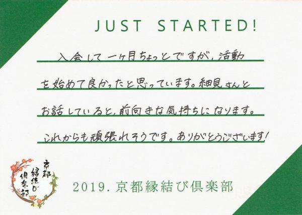 【30代女性】2019年4月ご入会