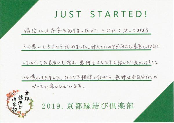 【26歳女性】2019年5月ご入会