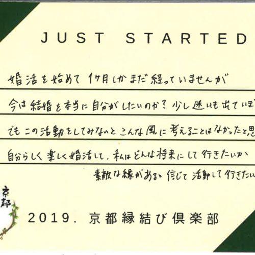 【36歳女性】2019年7月ご入会
