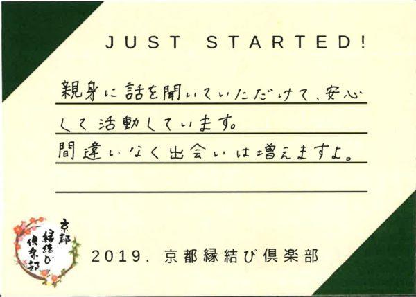 【30歳女性】2019年8月ご入会