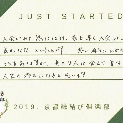【38歳女性】2019年9月ご入会