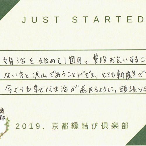 【35歳女性】2019年9月ご入会