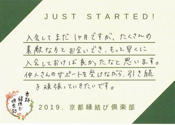 【30歳女性】2019年9月ご入会