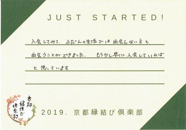 【41歳女性】2019年9月ご入会