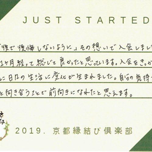 【36歳女性】2019年10月ご入会