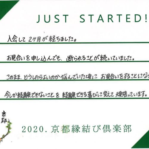 【37歳女性】2020年2月ご入会