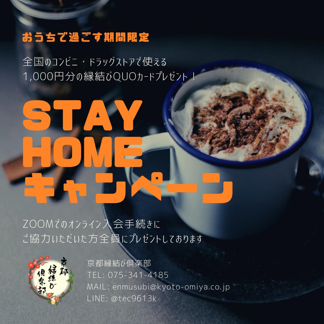 STAYHOME★全員に1,000円分QUOカード!