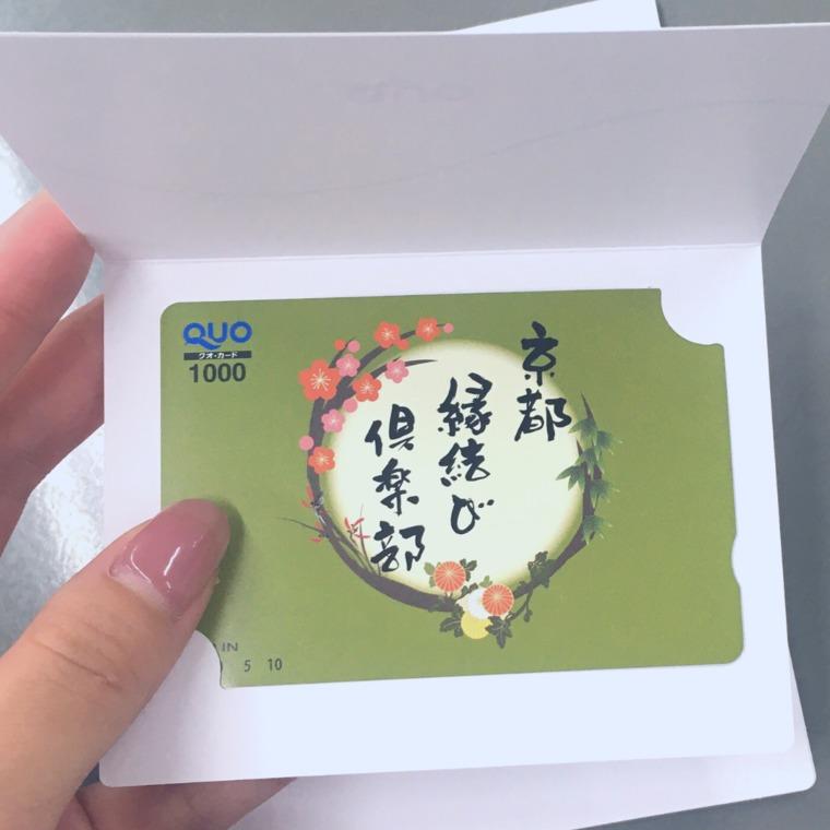 【オンライン限定】縁結びQUOカード