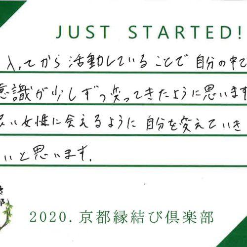 《29歳男性》2020年4月ご入会