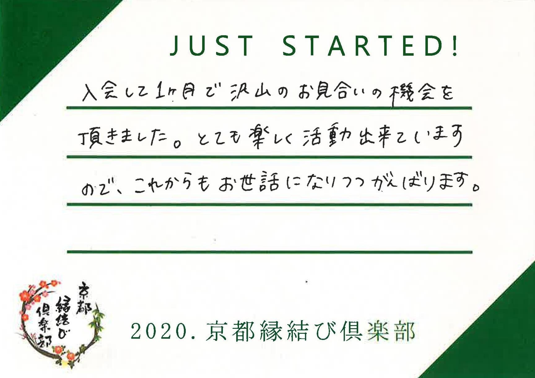【28歳女性】2020年6月ご入会