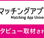 マッチングアプリ大学にインタビュー掲載されました