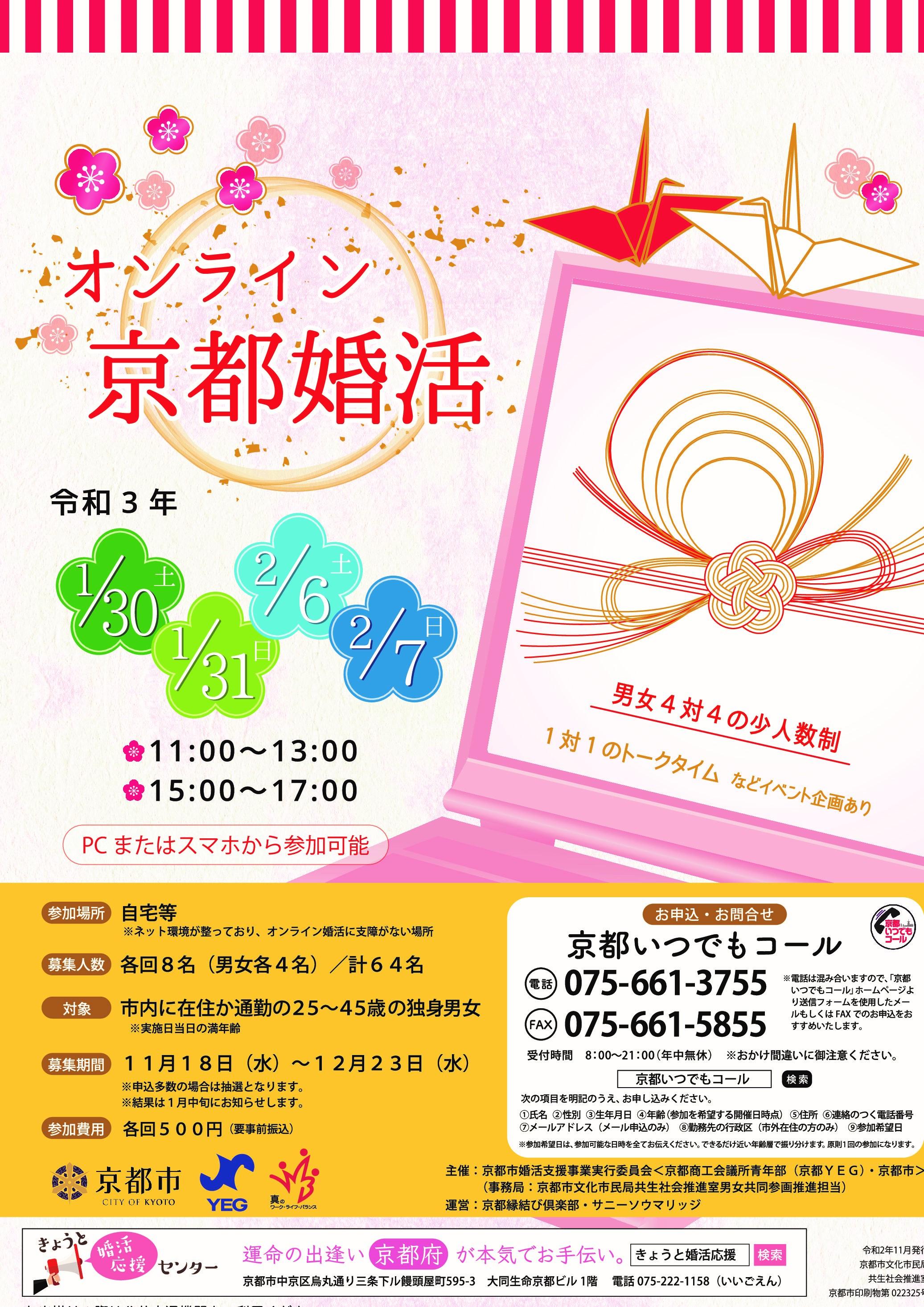 京都市からの委託でZOOM婚活イベントを実施しました