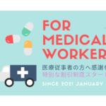 【3月末まで】医療従事者へ特別な割引制度&PAYPAYペイペイ決済OK