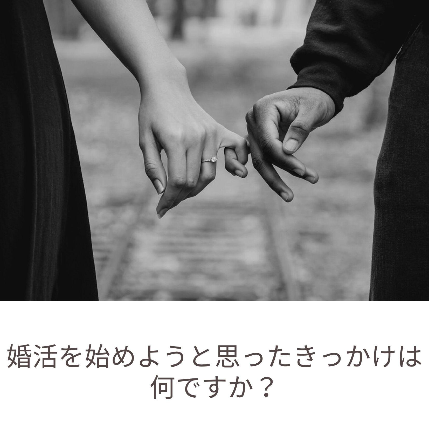 婚活を始めようと思ったきっかけは、何ですか?