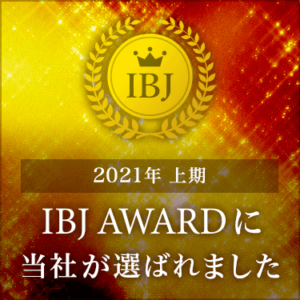 IBJAward Premium2021の受賞✨